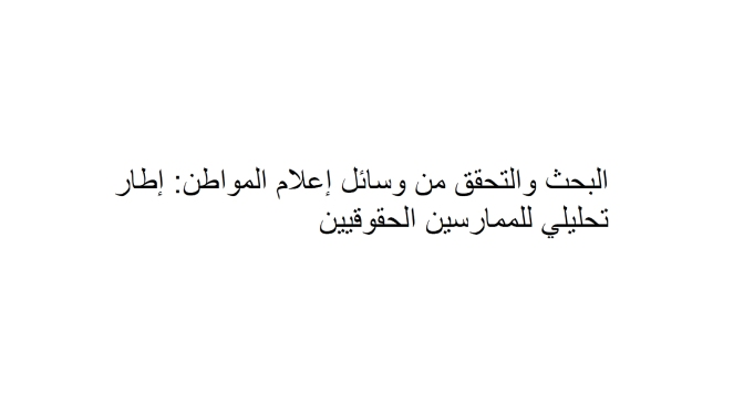 New Arabic Verification Resource